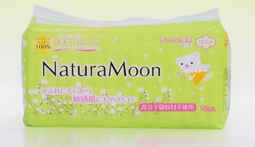 布ナプキンの心地よさを目指した生理用ナプキン ナチュラムーンに、待望の <羽つき> 新発売 ♪