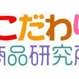 こだわり商品研究所ロゴ