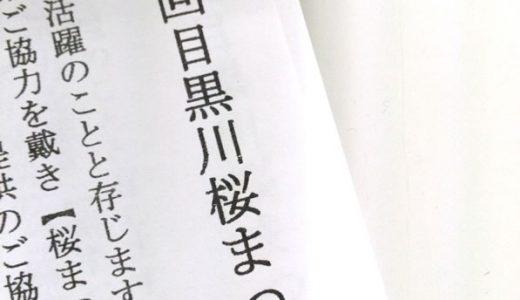 目黒川桜まつりのボンボリ