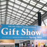 ギフトショー2015春