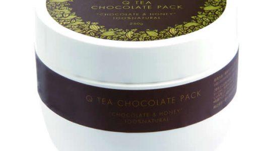 チョコレートパックって、どんな楽しみがあるの?