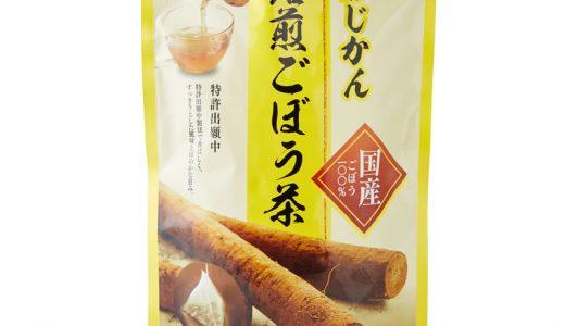あじかんの基本商品「焙煎ごぼう茶30包入」のご紹介を始めました。