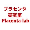 プラセンタ研究室