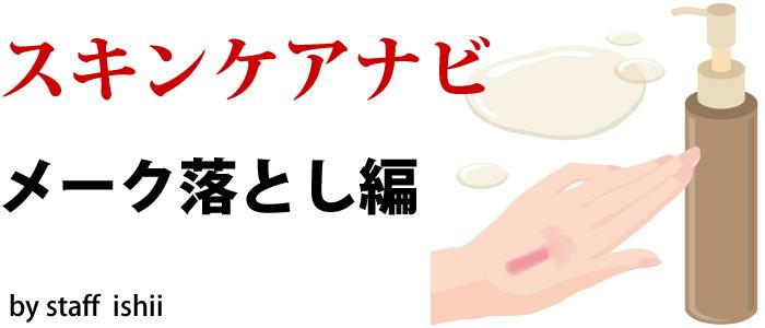 スキンケアナビ メーク落とし編