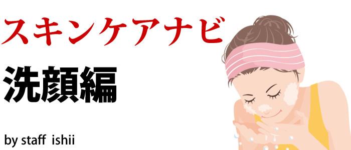 スキンケアナビ 洗顔編