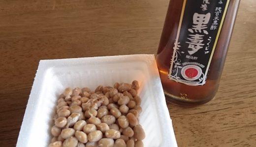 黒酢「黒寿」を毎日ムリなく継続して食べるためには、納豆に入れるのがおススメ