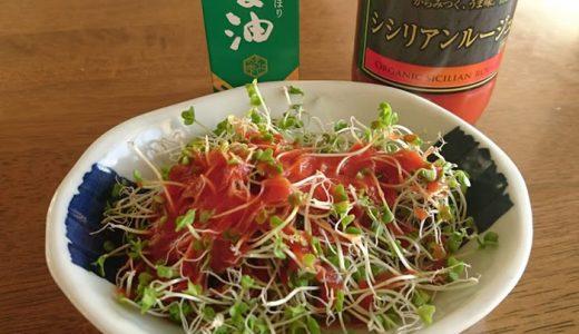 リコピン8倍!シシリアンルージュ・トマトジュースは、ドレッシングとして使っても美味しい!